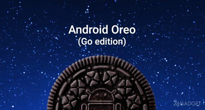 Google выпустилОС андроид Oreo GoEdition для бюджетных телефонов