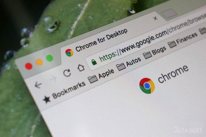 Настольная версия Chrome позволит изолировать сайты