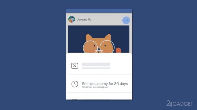 Для фейсбук разработали приложение Snooze, помогающее фильтровать ленту новостей