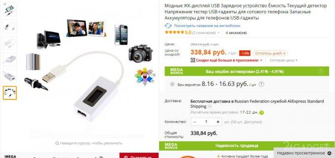 Топ 10 забавных USB гаджетов с AliExpress