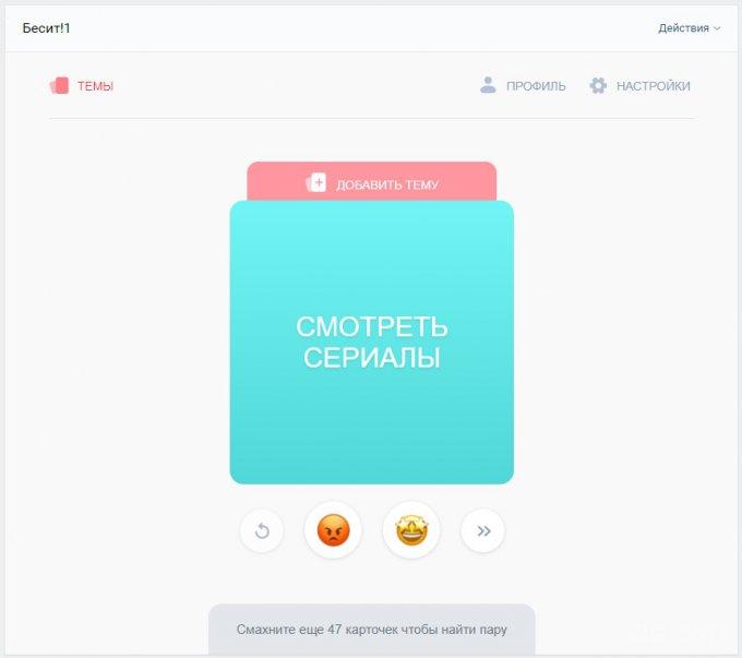 «ВКонтакте» найдёт вам пару на 14 февраля через проект «Бесит!1»