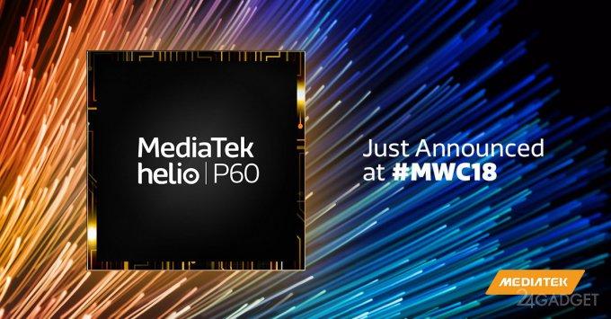 MediaTek Helio P60: мощный чипсет с ИИ для смартфонов-середнячков