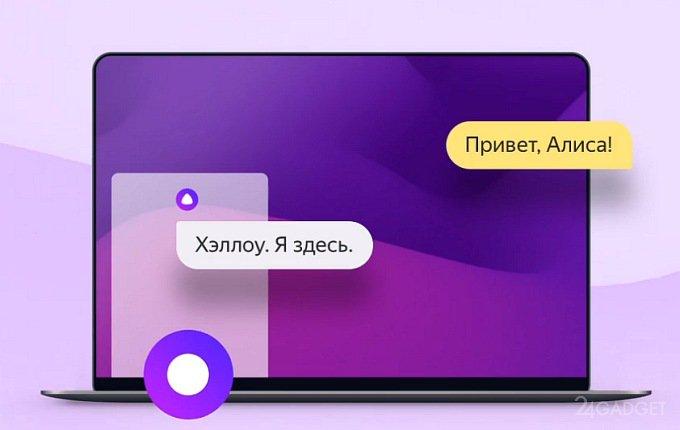 Разработчики Yandex встроили Алису в «Яндекс.Браузер» для Windows (3 фото)