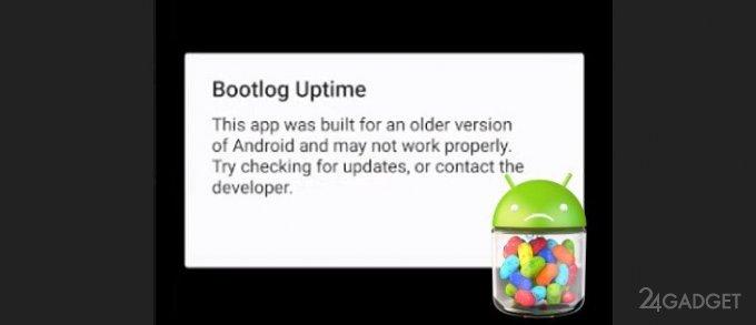 Android P не будет поддерживать приложения для Android 4.1