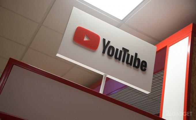 В YouTube появился новый троян
