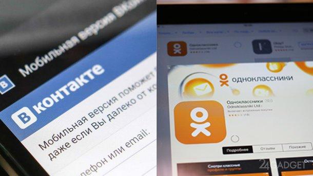 Профили россиян в соцсетях «Одноклассники» и «ВКонтакте» сдали кредиторам