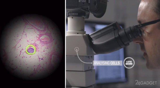 Google доработала микроскоп для выявления онкологии (3 фото + видео)