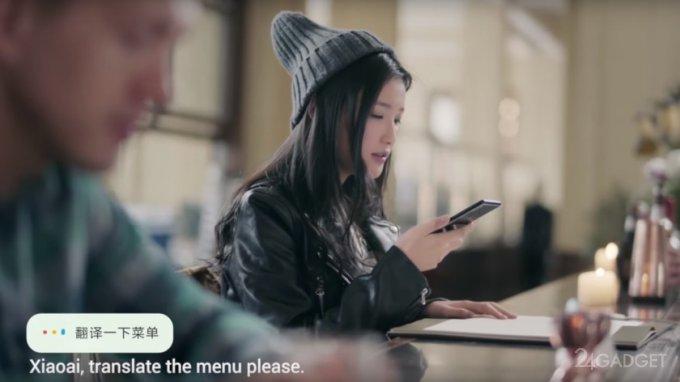 Xiaomi Xiao Ai — конкурент Apple Siri и Google Assistant