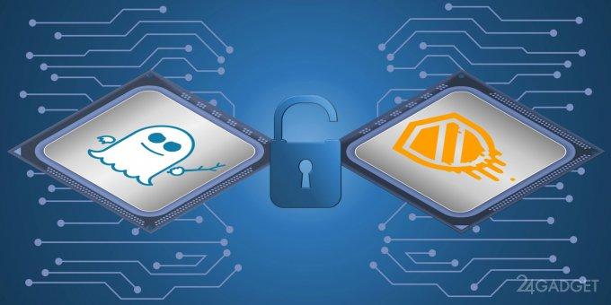 Защиту от Spectre и Meltdown не получит большая часть чипов Intel