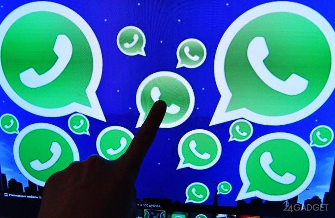Участники чатов WhatsApp очень рискуют