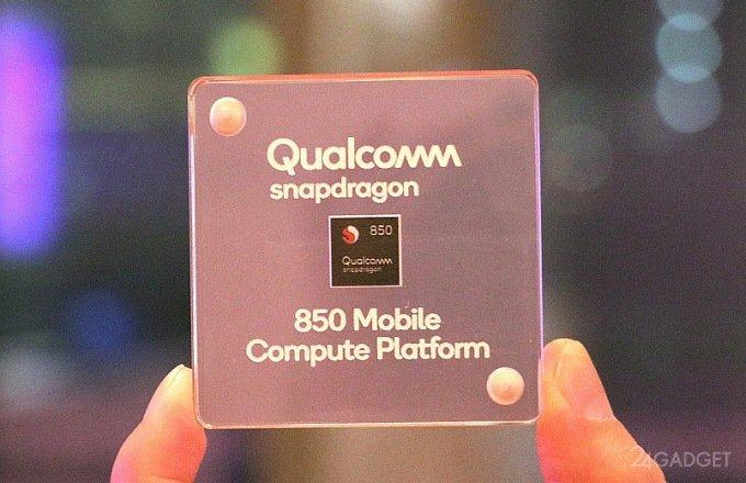 Новый топовый процессор Qualcomm рассчитан только на ноутбуки