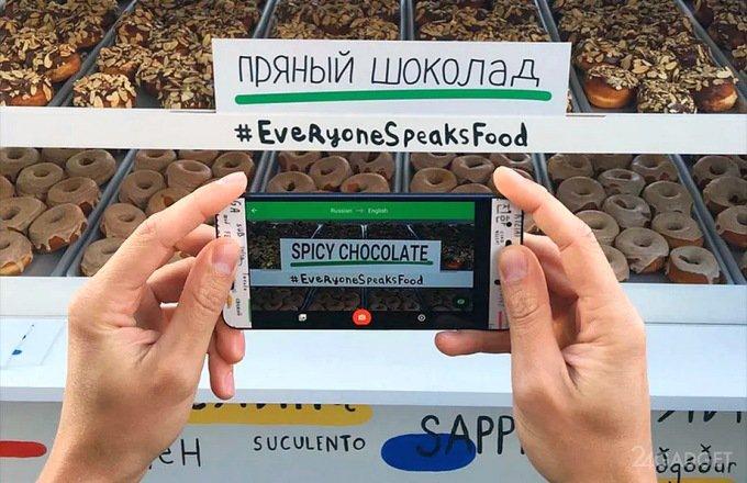"""Нейросетевой """"Google Переводчик"""" способен работать без интернета"""