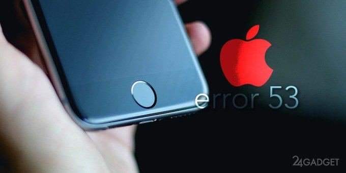 Apple наказали за блокировку iPhone (2 фото)