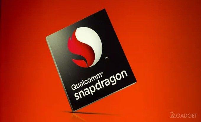 Qualcomm обновил бюджетную линию процессоров (4 фото)