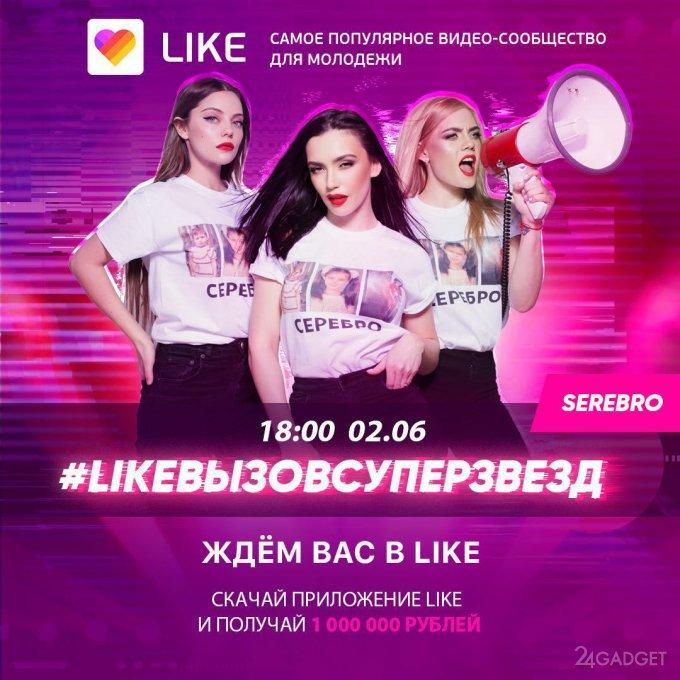 Новая социальная сеть LIKE берет штурмом молодую интернет-аудиторию России