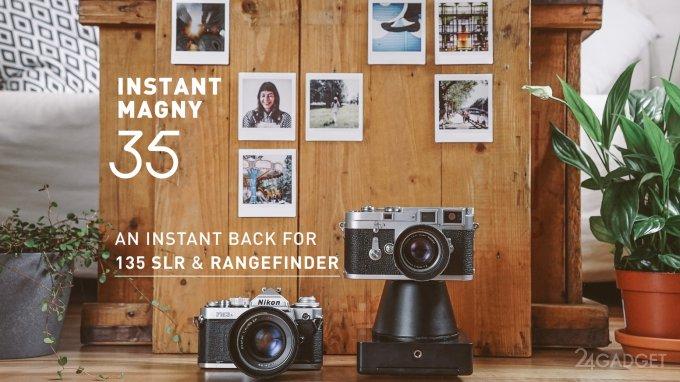 Новый гаджет превращает плёночный фотоаппарат в Polaroid (13 фото + видео)