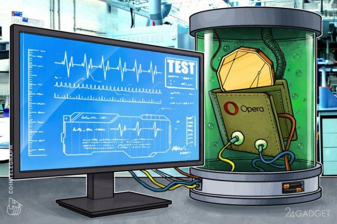 Браузер Opera обзавёлся встроенным криптокошелеком (2 фото + видео)