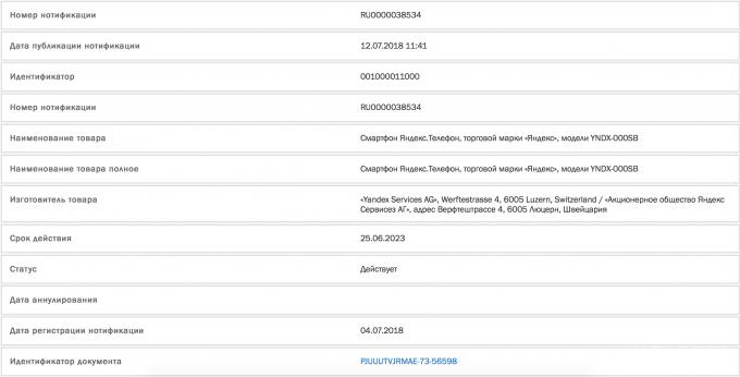 В России появится смартфон от Яндекса (2 фото)