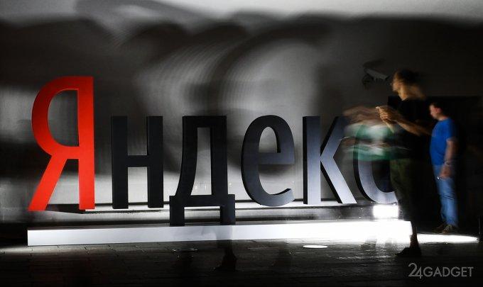 Яндекс вновь массово раздаёт личную информацию (5 фото)