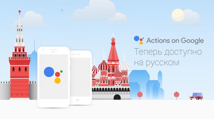 Google Assistant заговорил на русском языке