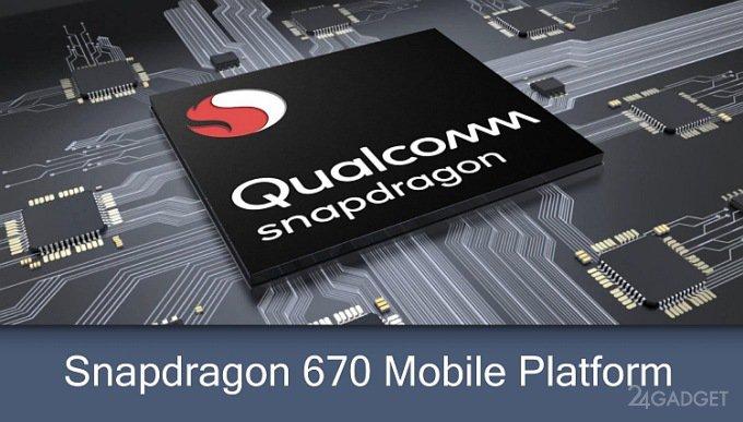 Новый чип Snapdragon 670 удивляет своими характеристиками (3 фото)