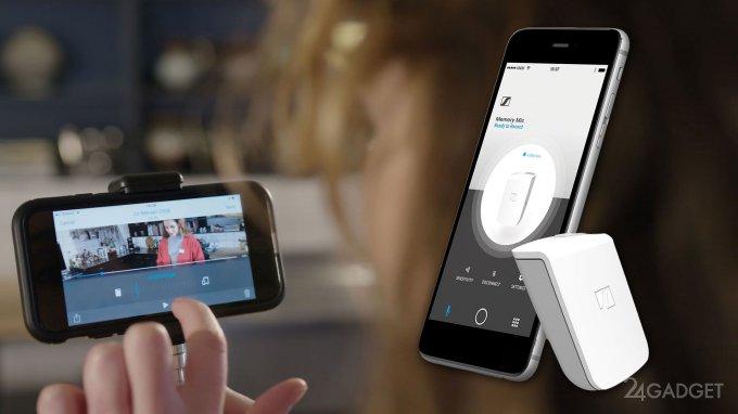 Sennheiser Memory Mic — беспроводной микрофон для смартфонов (5 фото + 2 видео)