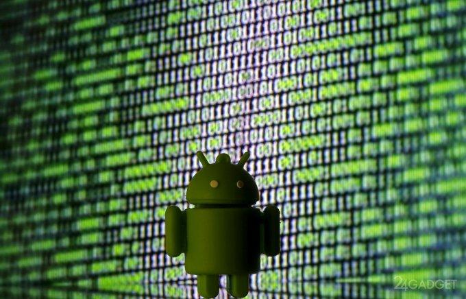 Новая уязвимость позволяет отследить любое Android-устройство (3 фото)