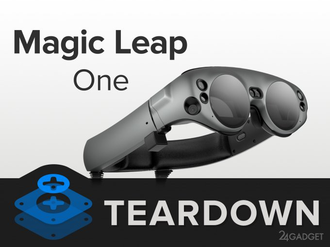 iFixit изучил очки дополненной реальности Magic Leap изнутри (14 фото + видео)