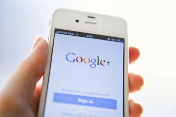 Социальную сеть Google+ закроют для обычных пользователей (2 фото)