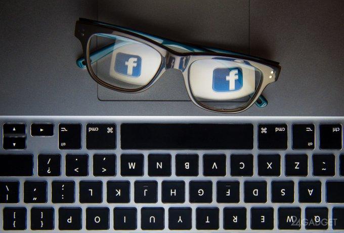 Британский парламент обнародовал секретную документацию Facebook