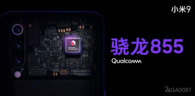 Xiaomi раскрыла детали флагмана Mi 9 до его официального анонса (15 фото)
