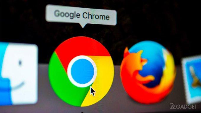 Chrome защитит от опасных расширений в браузере