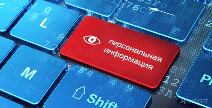 Персональные данные россиян откроют для всех желающих