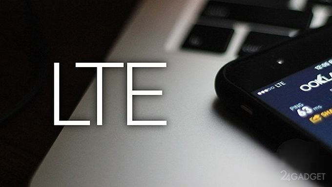 Стандарт LTE подвержен многочисленным уязвимостям (2 фото)