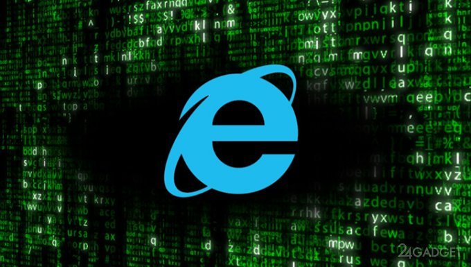 Internet Explorer позволяет хакерам похищать информацию пользователя (видео)