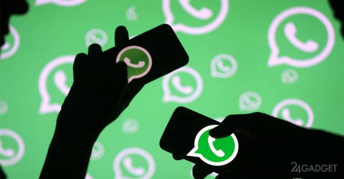 В WhatsApp обнаружена брешь, позволяющая шпионить за пользователями (2 фото)