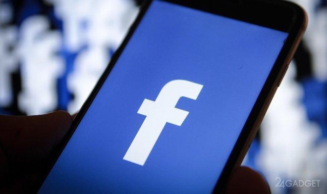 Facebook планирует оплачивать голосовые сообщения