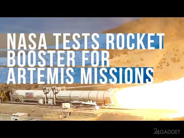 Мощнейший в мире ракетный двигатель NASA прошел испытания (видео)