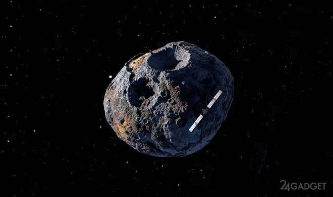 NASA исследует астероид Психея 16 - стоимость которого превышает экономику Земли