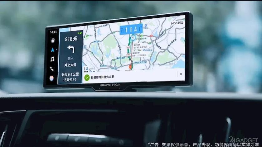 Представлен автомобильный дисплей Huawei Smart Car Smart Screen с разрешением 1920×720 за 258 долларов