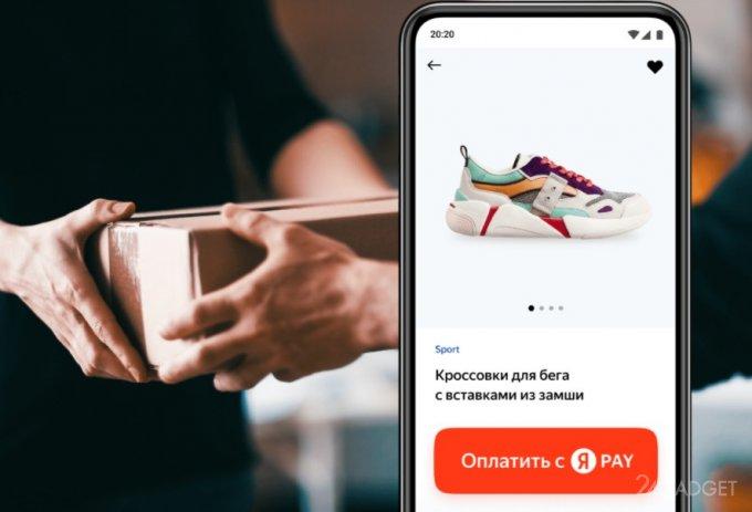 Начала работу платежная платформа Yandex Pay от «Яндекса»