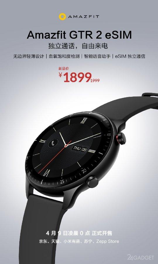 Представлены модифицированные смарт часы Amazfit GTR 2 с поддержкой eSIM (2 фото)