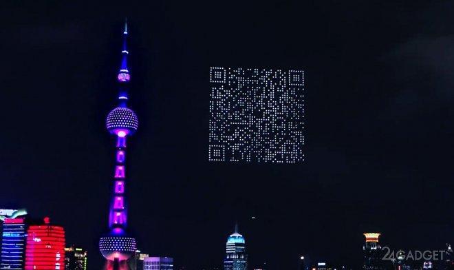 QR-код для игры сформировали в небе Шанхая 1500 дронов (видео)