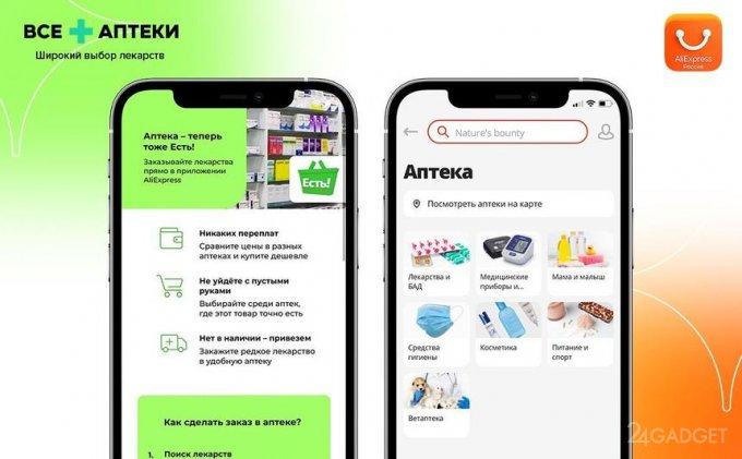 AliExpress открывает сервис заказа лекарств по России