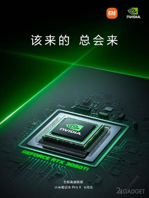 Xiaomi официально объявила о планах производства Mi Notebook Pro X с видеокартой Nvidia GeForce RTX 3050 Ti