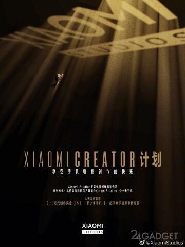 Xiaomi открывает собственную киностудию