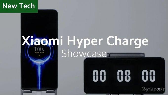 Xiaomi анонсировала зарядное устройство HyperCharge мощностью 200 Вт (2 видео)