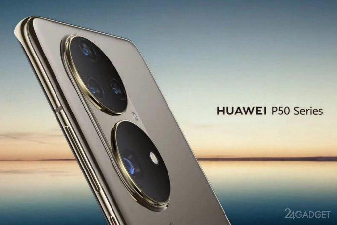 Huawei анонсировал флагманскую серию смартфонов Huawei P50 (2 фото  2 видео)
