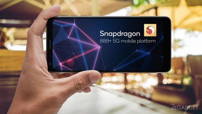 Представлен флагманский процессор Qualcomm Snapdragon 888 (3 фото)