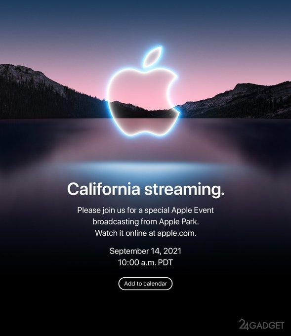 Официально объявлена дата осенней презентации Apple